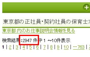 アスカ 保育情報どっとこむ 東京都の保育士求人数